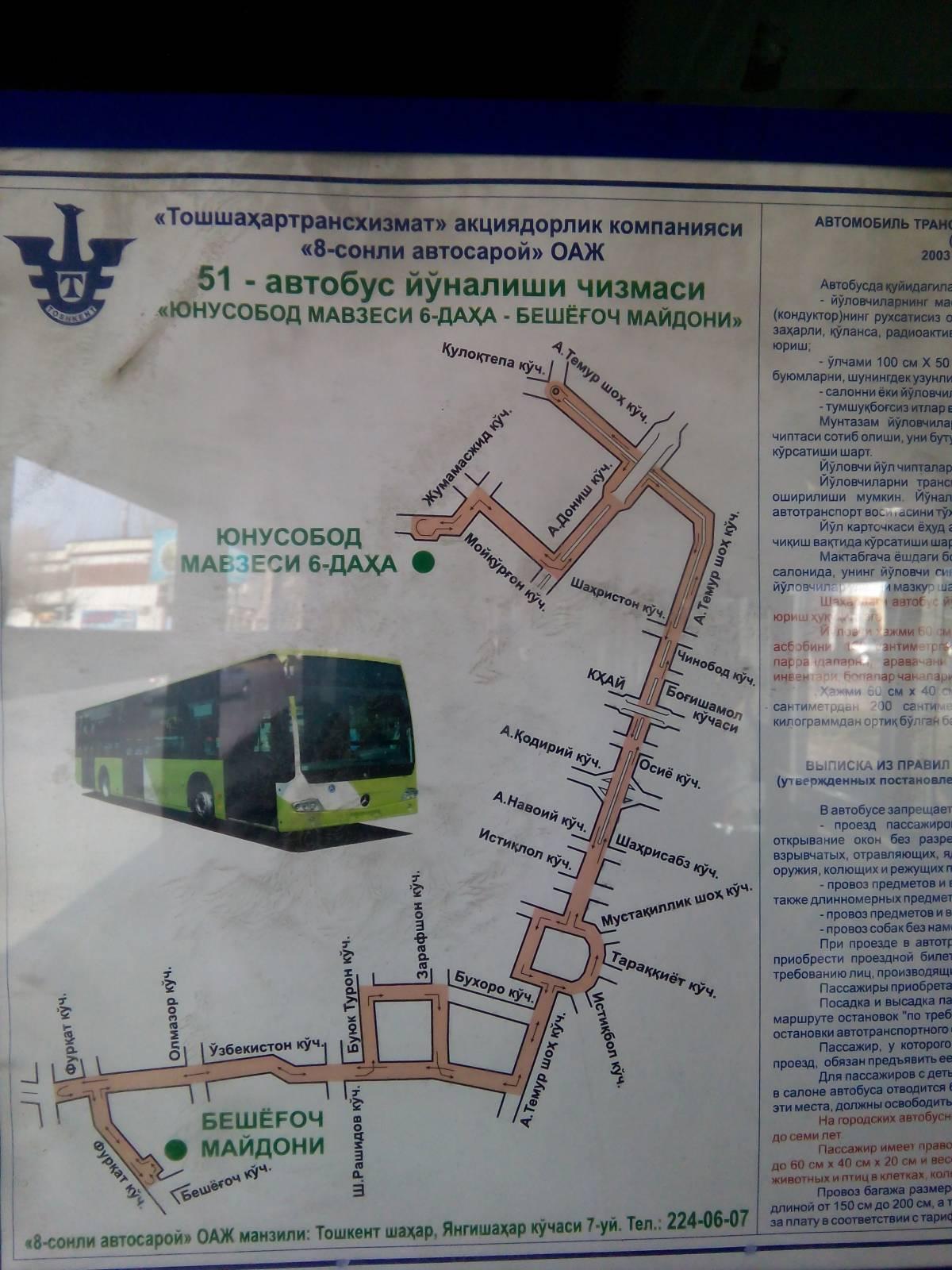 схема маршрута № т-109